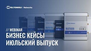 Webinar - Бизнес Кейсы - Июльский Выпуск