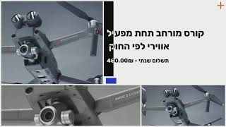 ISRAEL DRONE ORGANIZATION- הארגון הישראלי לרב להב - רחפנים - קורס מורחב תחת מפעיל אווירי לפי החוק