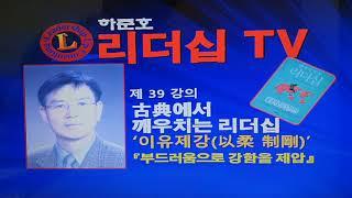 하준호 리더십 TV (제39강) 고전에서 배우는 인문학…