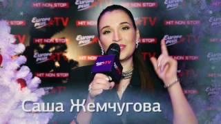 Саша Жемчугова поздравляет с Новым годом Europa Plus TV