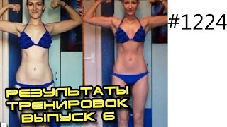 Как похудеть на 8 кг. Результат Лисовской Елены ДО и ПОСЛЕ. Онлайн шоу