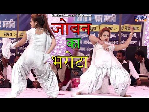 शालू चौधरी का New धमाकेदार डांस #जोबन का भरोटा #Haryanvi Dance #2018 # Keshu Haryanvi