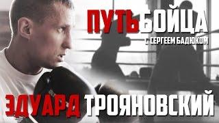 Путь бойца ✭ Эдуард Трояновский