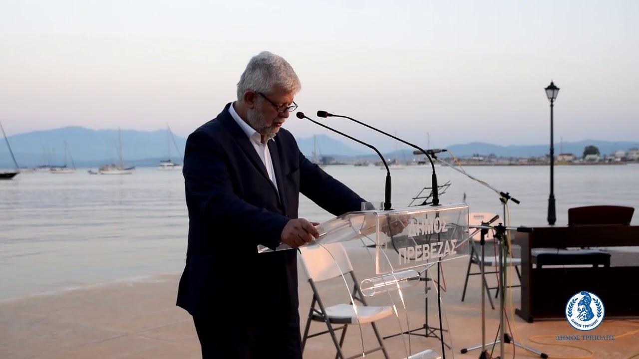 Ο Δήμαρχος Τρίπολης Στις Εκδηλώσεις Των 90 Χρόνων Από Το Θάνατο Του Κώστα Καρυωτάκη