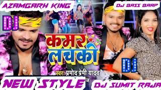 #Pramod_Premi_Yadav__#kamar lachaki dj song - tabe kamariya lachaki - कमर लचकी dj song dj sumit raja