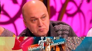 Мужское / Женское - Неравный брак. Выпуск от23.01.2017