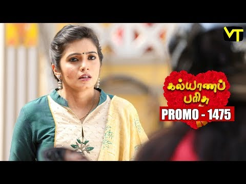 Kalyana Parisu Promo  05-01-2019 Sun Tv Serial  Online