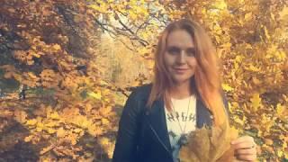 Осень Лицей (cover Postfacktum)