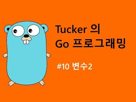 컴맹을 위한 Go 언어 기초 프로그래밍 강좌 10 - Go 의 변수2