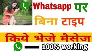 How to send Whatsapp messages without typing || Technical Vilson ||