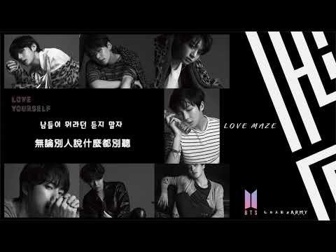 【韓繁中字】BTS (방탄소년단) - Love Maze
