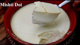 बंगाली मिष्टी दोई रेसिपी    Authentic Mishti Doi Recipe    Sweet Curd    Mishti Doi by Recipes Hub