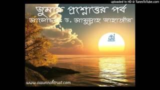 জুমআর বয়ান | প্রশ্নোত্তর পর্ব ~ ডঃ খোন্দকার আব্দুল্লাহ জাহাঙ্গীর