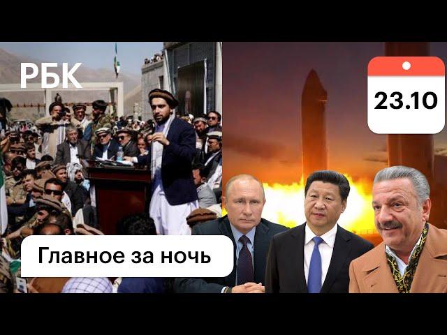 Афганистан: провинции Парван, Каписа у Масуда/США,Лондон против РФ и КНР/Исмаилов на свободе,убежище
