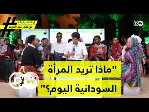 """""""ماذا تريد المرأة السودانية اليوم؟""""  شباب توك"""