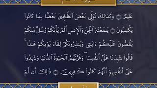 Recitation of the Holy Quran, Part 8