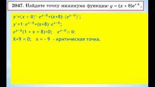 ЕГЭ-2014 Задание В-15 Урок №477. Найти точку максимума функции.