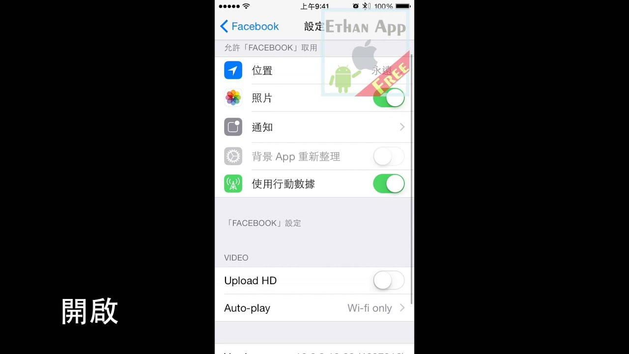 iPhone、iPad上傳FB影片不模糊,開啟HD上傳 - Ethan限時免費App嚴選 - YouTube