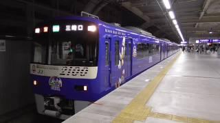 京急 セガトレイン(ぷよぷよ&ソニック) 京急蒲田発車 ブルースカイトレイン