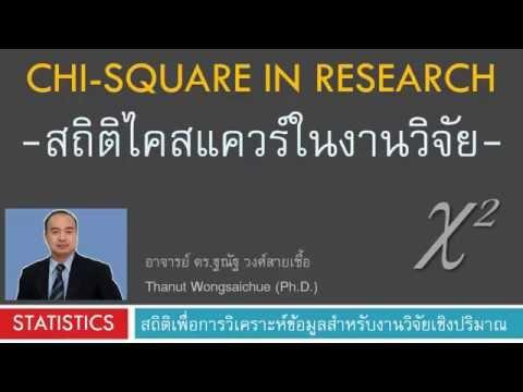 การใช้สถิติไคสแควร์ในงานวิจัย Chi-Square in Research