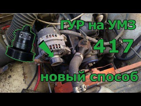 ГУР на УАЗ / УМЗ-417