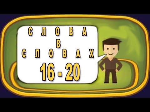 Слова в словах 16, 17, 18, 19, 20 уровень. Ответы на игру Слова в словах в Одноклассниках.