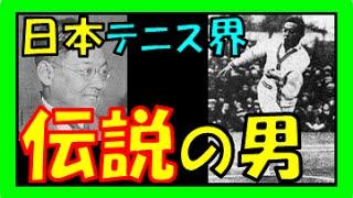 熊谷一弥 テニスの「銀メダリスト」で凄かった! 『アントワープオリンピック』テニス史に残る日本の秀才プレーヤー!?『ダブルス・シングル』共に「銀」!錦織圭が活躍で再注目!?【歴史秘話ヒストリア的存在に