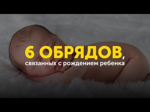 6 обрядов, связанных с рождением ребенка