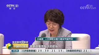 """[中国财经报道]家政服务业新政 国务院办公厅发布""""家政36条"""":支持发展员工制家政企业  CCTV财经"""