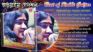 "BEST OF RAKHI GULJAR ""BHAOYAIYA SPECIAL"" - ভাওয়াইয়া স্পেশাল - রাখী গুলজারের বেষ্ট ১০টি গানের এলবাম্"
