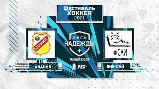 Алания (Владикавказ) - Эне-Сай (Кызыл)   Лига Надежды. Малый Кубок (15.05.21)