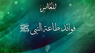 فوائد طاعة النبي صلى الله عليه وسلم - د.محمد خير الشعال