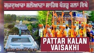 🔴LIVE Pattar Kalan Gurdwara Dharmik Mela 2019