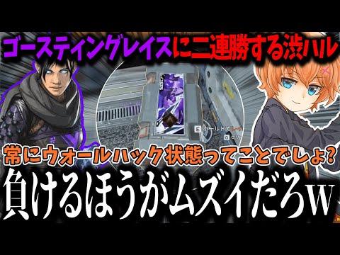 【APEX】死体撃ちゴースティングキッズに二連勝する渋谷ハル【渋谷ハル/切り抜き】