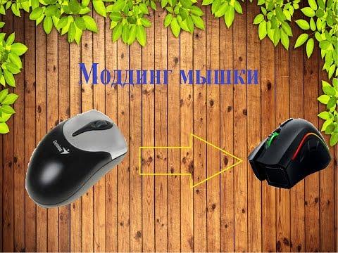 Как сделать чтобы мышка не щелкала