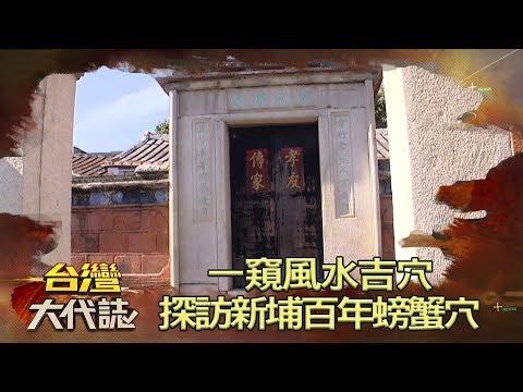 一窺風水吉穴 探訪新埔百年螃蟹穴《台灣大代誌》20180812