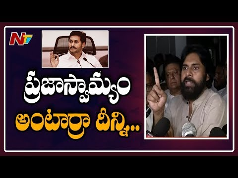 Pawan Kalyan Warning To YCP Govt Over 3 Capital Announcement || NTV