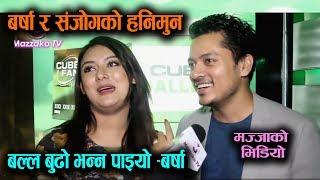 Barsha Raut र Sanjog Koirala को हनिमुन ट्रिप यस्तो, यता Harihar Breakup सम्झिदै भाबुक || Mazzako TV