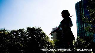 VOCALOID2「Project if...」 demo_sample「崖の上のポニョ」 伴奏につき...