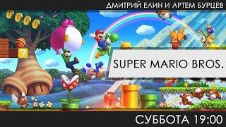 Super Mario Bros. - Работают львы!
