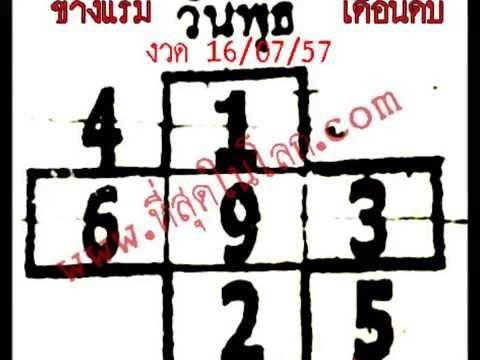 หวยเด็ดงวด 16/07/57 เลขเด็ด 16 กรกฎาคม 57