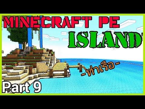 MINECRAFT PE เกาะร้าง SS.2 - ท่าเรือสู่ความเวิ้งว้างอันไกลโพ้น [PART 9]