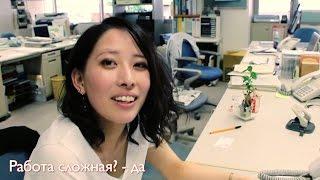 Япония. Японский офис изнутри. Милые сотрудницы.
