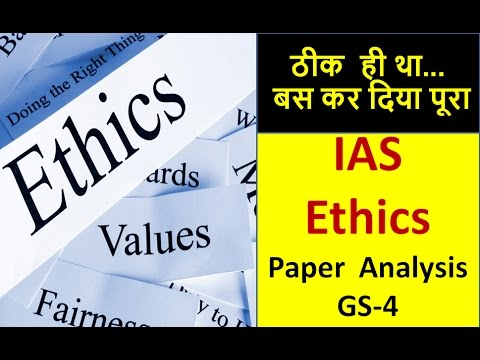 IAS Mains 2016= ETHICS Paper Analysis-GS-4 for 2017-2018 Aspirants