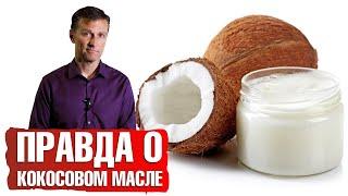 постер к видео Кокосовое масло для еды: польза и вред   Правда, что это смертельно опасный яд?