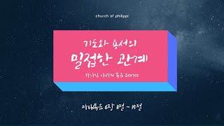 08.16.2020_Korean Service / 한국어 예배