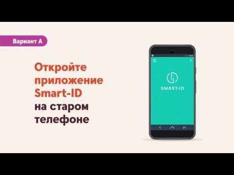 Smart-ID на новом телефоне