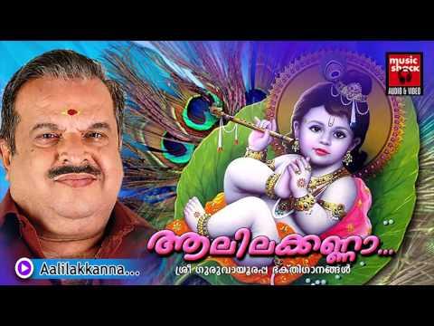ആലിലകണ്ണാ | Hindu Devotional Songs Malayalam | Krishna Songs | Jayachandran Devotional Songs
