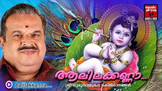 ആലിലകണ്ണാ | Hindu Devotional Songs Malayalam | Krishna Songs | Jayachandran Devotional Songs