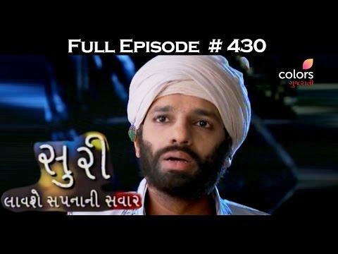 Suri - 5th April 2017 - સુરી - Full Episode